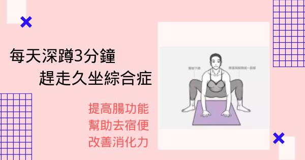 每天深蹲3分鐘,趕走久坐綜合症(清宿便)