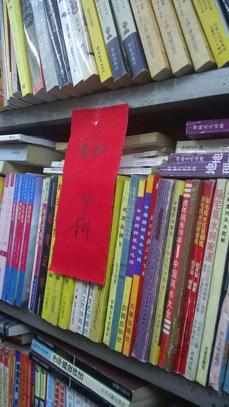香港書店: 香港80年歷史老書店:實用書局結業前一行