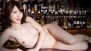 HEYZO 2269 Futaba Mio Naughty High Class Hostess -Wanna Get High Off Your Dick, Not Champagne