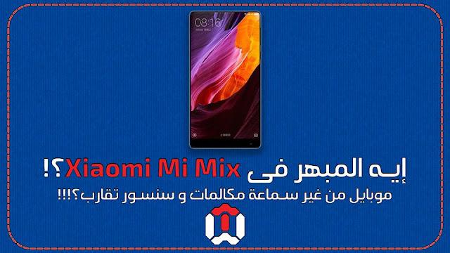 ايه المبهر فى هاتف Xiaomi Mi Mix