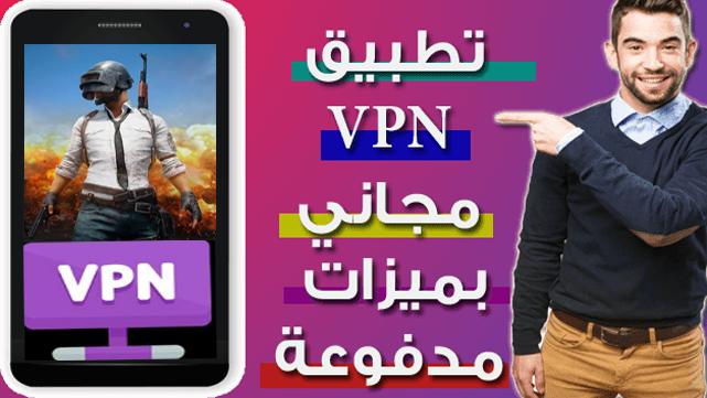 تطبيق VPN لتشغيل ببجي في البلاد المحظورة