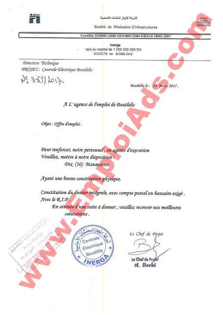 اعلان عروض عمل من شركة انجاز المنشآت الاساسية ولاية وهران مارس 2017