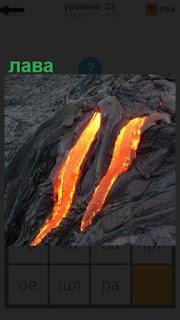 1100 слов вытекает горящая лава из вулкана на 23 уровне