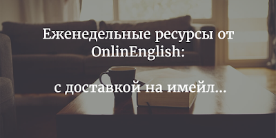 бесплатные рассылки по английскому
