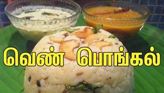 Ven Pongal | Pongal | Sattur Parambariya Samayal