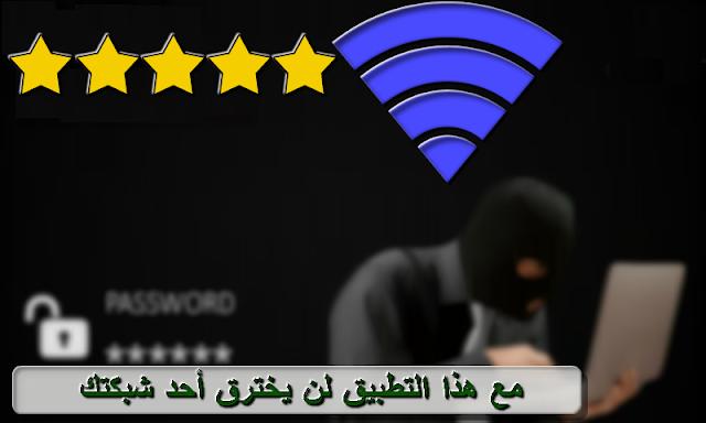 تطبيق خطير يقوم بأخبارك بكل شخص يحاول اختراق شبكة الوايفاي عبر الاشعارات لكي تطرد الهاكر