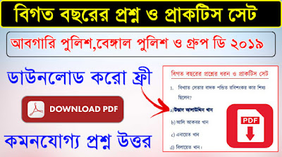 WB Police , WB Excise Police & Railway Group D Notes,Practice Set | প্রাকটিস সেট