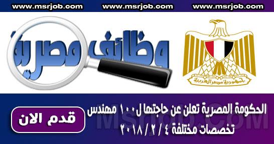 الحكومة المصرية تعلن عن حاجتها ل100 مهندس تخصصات مختلفة 4 / 2 / 2018