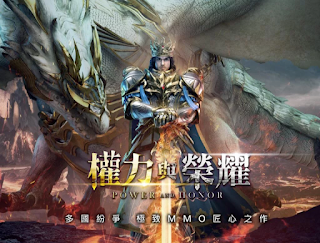 Power And Honor 權力與榮耀 App