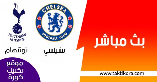 مشاهدة مباراة تشيلسي وتوتنهام بث مباشر لايف 24-01-2019 كأس الرابطة الإنجليزية