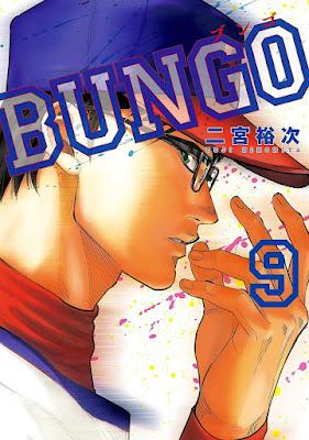 BUNGO-ブンゴ- 第01-09巻 raw zip dl