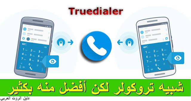 تطبيق Truedialer الشبيه ب تروكلر لكشف اسماء المتصلين وصورهم و معرفة صاحب الرقم الخاص
