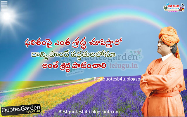 swami vivekananda great inspiring telugu quotations
