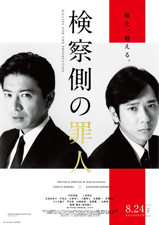 Kensatsugawa no Zainin - Poster