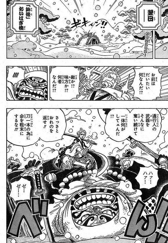 One Piece 952 Spoiler : piece, spoiler, Spoiler, Piece, Bersama