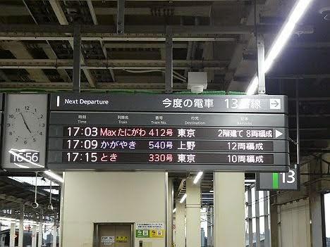 長野新幹線 かがやき540号 上野行き