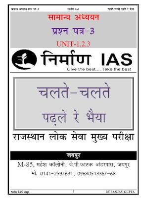 STATE PSC, IAS, GK, RPSC