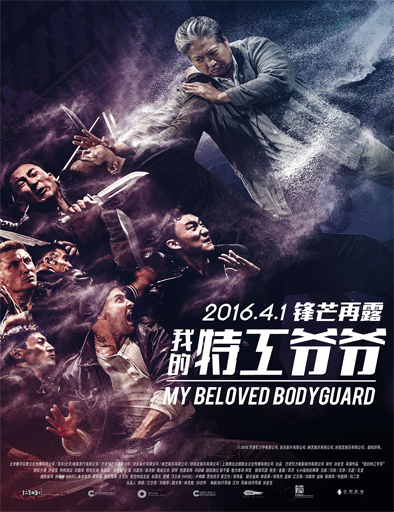 Ver My Beloved Bodyguard (Wo de te gong ye ye) (2016) Online