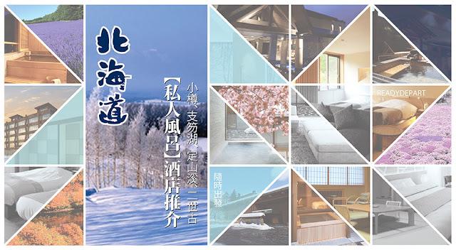 北海道 私密度高!房內【私人風呂】酒店推介 之小樽、支笏湖、定山溪、二世古!