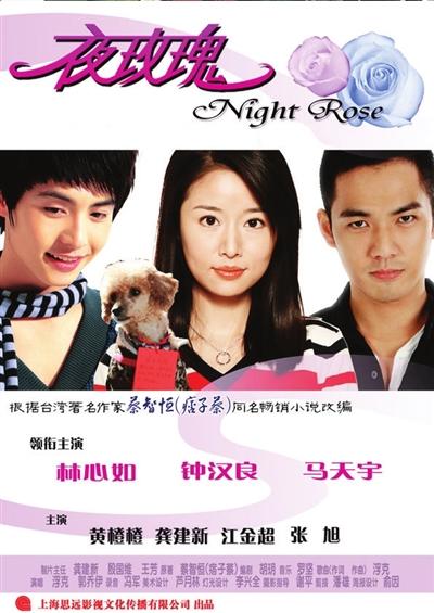 Xem Phim Dạ Mai Khôi 2007