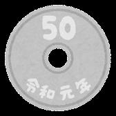 日本の硬貨のイラスト(令和・50円)