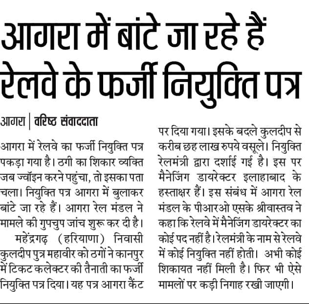 फर्जीवाड़ा :: आगरा में बांटे जा रहे रेलवे के फर्जी नियुक्ति पत्र , आगरा रेल मंडल ने जाँच शुरू की , क्लिक करे और पढ़े पूरी खबर