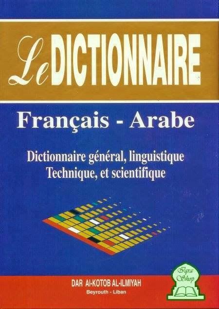 GRATUIT SUR 01NET FRANCAIS DICTIONNAIRE ARABE TÉLÉCHARGER