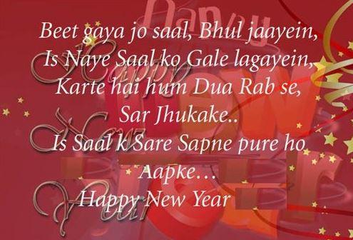 Happy New Year 2018 Wishes In Urdu