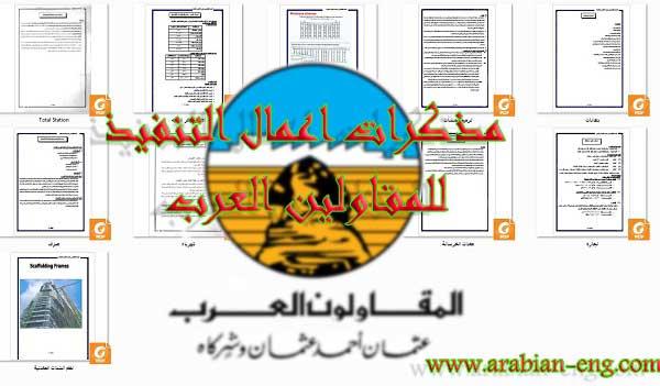 مذكرات اعمال التنفيذ للمقاولون العرب كاملة pdf