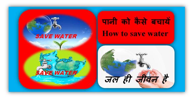 पानी को कैसे बचाए - How to save water