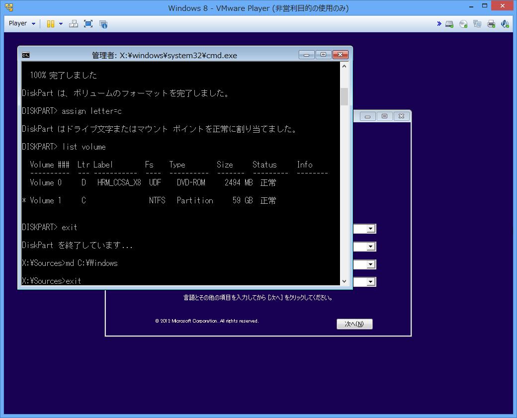 VMware PlayerにWindows 8アップグレード版をクリーンインストールする -6