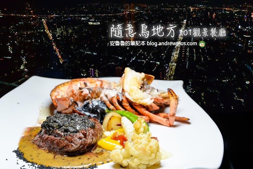 1燭光晚餐餐廳,台北氣氛好餐廳,台北約會餐廳,情人節快樂