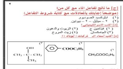 اهم نموذج بوكليت  في الكيمياء  للصف الثالث الثانوي 2019