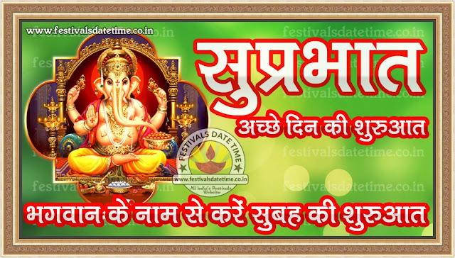 Hindi Good Morning God Images, सुप्रभात हिन्दी वॉलपेपर, भगवान के नाम से करें दिन की शुरुआत