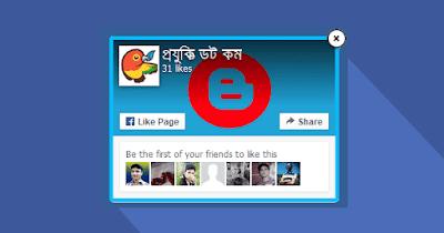 ব্লগে যুক্ত করুন Scrolling Facebook Popup Like Box!