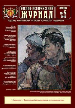 Читать онлайн журнал<br>Военно-исторический журнал (№4 апрель 2016) <br>или скачать журнал бесплатно