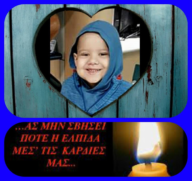 Ένα θαύμα περιμένουν για τον μικρό Κωνσταντίνο