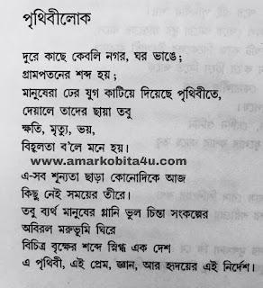 Jibanananda Das poem Prithibilok