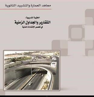 التقارير والجداول الزمنية في الانشاءات المدنية  pdf