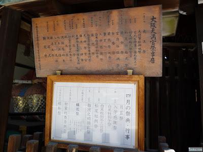 大阪天満宮祭事暦