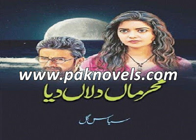 Meharman Dilan Dia Urdu Novel By Subas Gul