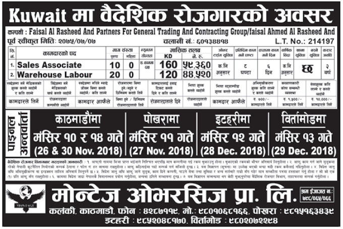 Jobs in Kuwait for Nepali, Salary Rs 59,360
