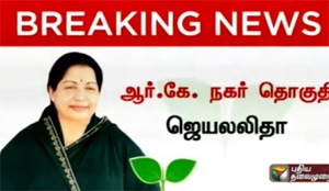 Complete list of ADMK candidates for 2016 Tamil Nadu elections