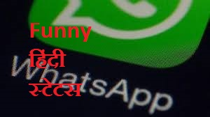 Whatsapp-Funny-Hindi-Status