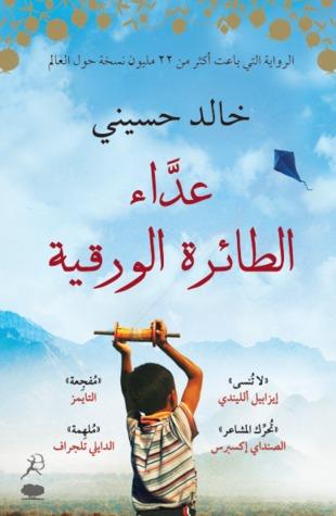 غلاف كتاب  عداء الطائرة الورقية لخالد الحسيني