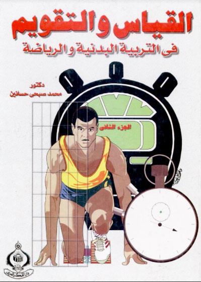 كتاب أصول التربية البدنية والرياضية