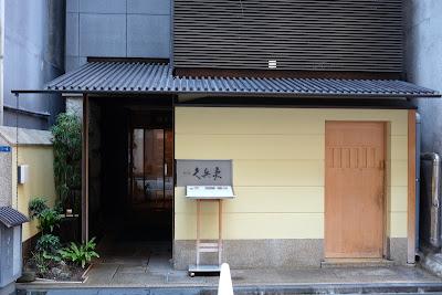 東京:感謝祭Omakase@銀座久兵衛