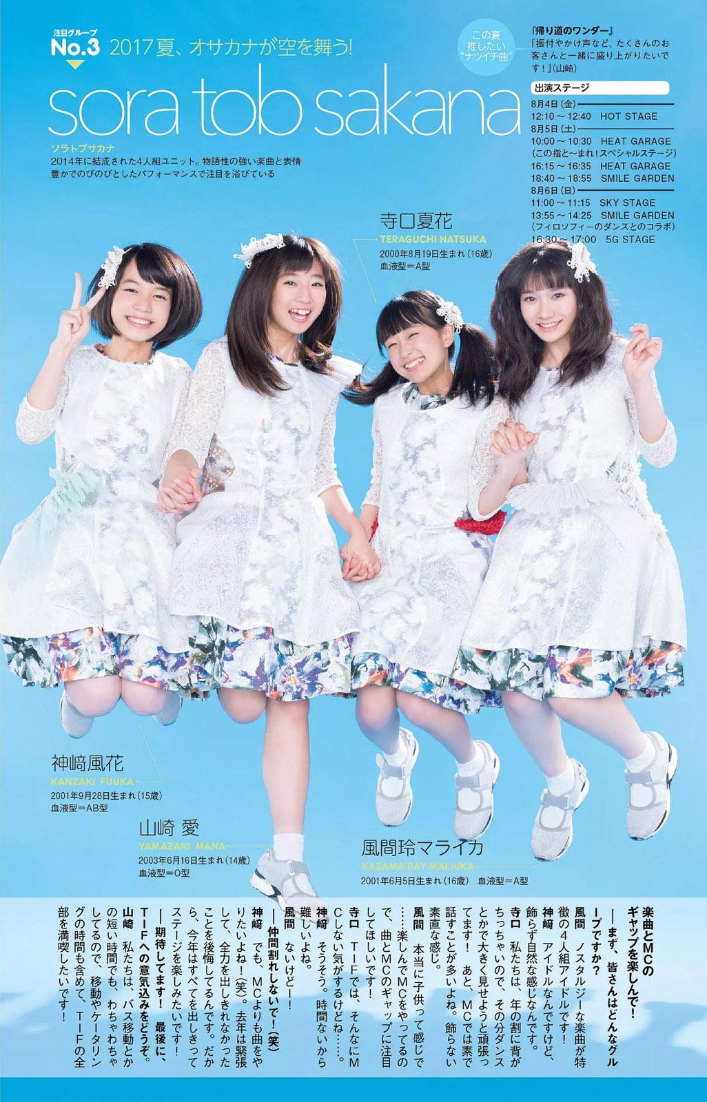 Tokyo Idol Fest, Weekly Playboy 2017 No.33 (週刊プレイボーイ 2017年33号)