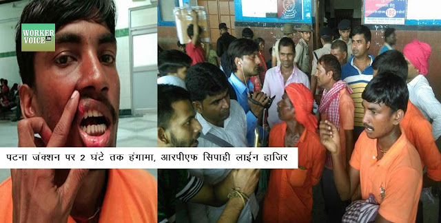 The gangman gets beaten up on the Patna junction