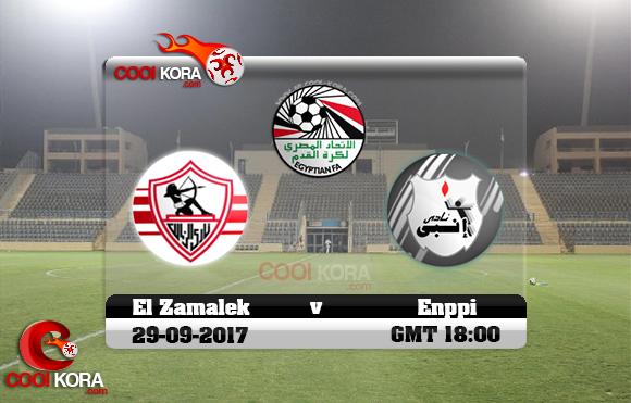 مشاهدة مباراة الزمالك وإنبي اليوم 29-9-2017 في الدوري المصري
